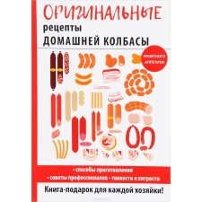 """Книга """"Оригинальные рецепты домашней колбасы"""""""